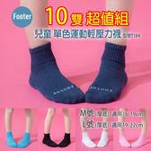 Footer T184 M-L號(厚襪)  10雙超值組 兒童 單色運動輕壓力襪;除臭襪;蝴蝶魚戶外