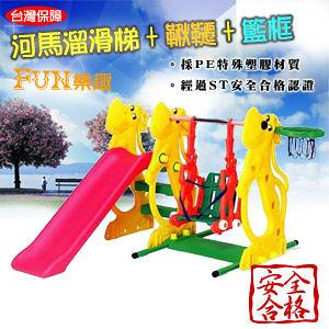 河馬滑梯+鞦韆+籃框造形溜滑梯.兒童遊樂設施.戶外休閒.親子互動.兒童用品.專賣店特賣會便宜