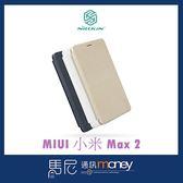 (+專屬玻璃貼)NILLKIN 星韵皮套/MIUI 小米 Max 2/手機殼/手機皮套/休眠功能【馬尼行動通訊】