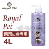 PetLand寵物樂園《Royal Pet 皇家寵物》天然草本精華沐浴乳-問題皮膚專用洗毛精 4L