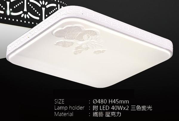【燈王的店】城市美學 LED吸頂燈 超薄型 附LED 40W 可變色 白光/暖白/黃光 ☆ F03019208-1