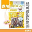饌燒 起司雞胸軟肉條-150g CD200-43【寶羅寵品】