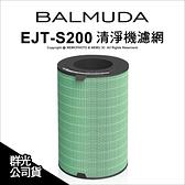 免運 BALMUDA 百慕達 AirEngine EJT-S200 溶菌酶 濾網 360度 空氣清淨機 公司貨 薪創數位