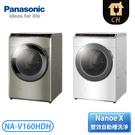 [Panasonic 國際牌]16公斤 ECONAVI 洗脫烘溫水滾筒洗衣機 NA-V160HDH