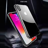 蘋果 iPhoneX iPhone8 Plus iPhone7 Plus 軍事防摔殼 手機殼 保護殼 防摔 清透