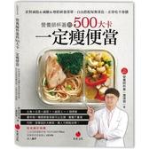 營養師杯蓋的500大卡一定瘦便當:針對減脂&減醣&增肌研發菜單,自由搭配每餐菜色