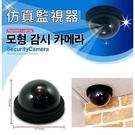 [拉拉百貨] LED 半球形 仿真監視器 防盜 假監視器 假攝影機 防盜錄影機
