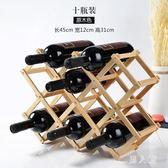 歐式實木紅酒架擺件創意葡萄酒架實木展示架家用酒瓶架客廳酒架子 FR10342『男人範』