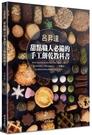 呂昇達 甜點職人必備的手工餅乾教科書【城...