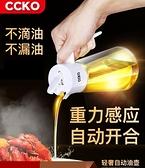 油壺廚房玻璃家用油罐防漏歐式醬油套裝油壸醋調料裝油瓶 伊蘿 99免運