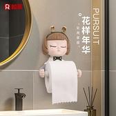 泡泡女孩衛生間紙巾盒廁所卷紙筒掛架創意廁紙置物架抽紙盒免打孔 韓國時尚週 免運