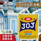 【漆寶】龍泰303水性平光「28梨黃」(1公升裝)