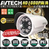 監視器 AVTECH陞泰 AHD 1080P 8顆陣列燈戶外防水攝影機 監視器 UTC切換 TVI/CVI/960H 台灣製造