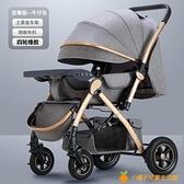 嬰兒推車可躺可坐輕便折疊鋁合金兒童寶寶手推車小孩子高景觀童車【小橘子】