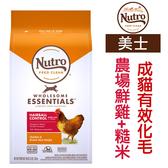 ◆MIX米克斯◆新美士.室內化毛成貓(雞肉+糙米)配方 5磅