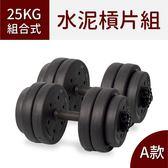 【水泥槓片式啞鈴】組合式A款-25公斤組(12.5KG*2支)/水泥槓片/啞鈴片/重量片/重量訓練