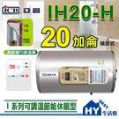 亞昌 I系列 IH20-H 儲存式電熱水器 【 可調溫休眠型 20加侖 橫掛式 】不含安裝 區域限制