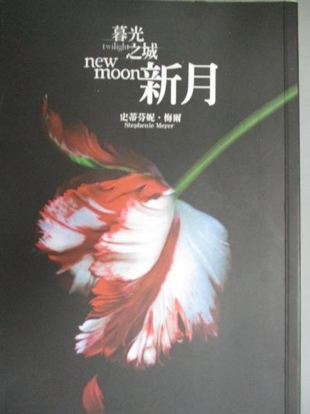 【書寶二手書T4/一般小說_KFM】暮光之城:新月_瞿秀蕙, 史蒂芬妮‧梅爾