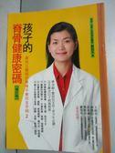 【書寶二手書T3/養生_GJK】孩子的脊骨健康密碼_黃如玉