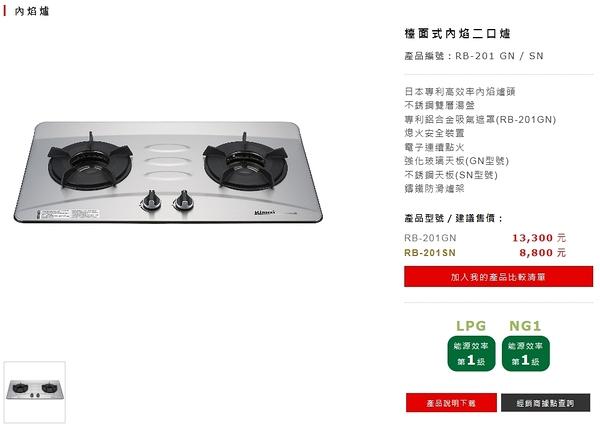 《修易生活館》  Rinnai 林內 RB-N201S 雙口檯面爐 (如需安裝由安裝人員收基本安裝費用800元)