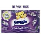 美國 Snuggle 烘乾機香衣片---薰衣草+檀香(70片*2盒)