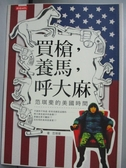 【書寶二手書T4/地理_HRM】買槍養馬呼大麻-范琪斐的美國時間_範琪斐