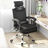 家用電腦椅老板椅辦公會議室椅子靠背升降麻將椅休閒躺椅舒適久坐 韓慕精品 YTL