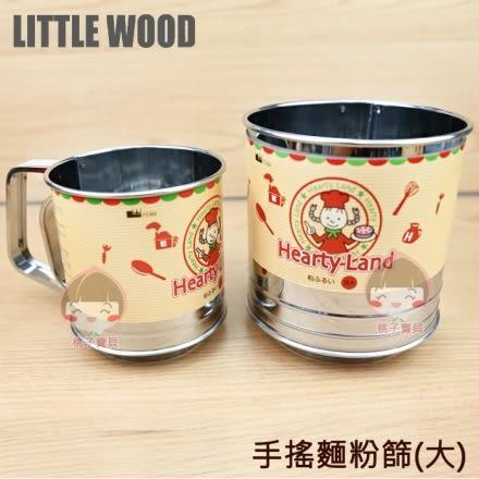 【日本Little Wood】Hearty Land 不鏽鋼手搖麵粉篩/手動攪粉器 100*110(大) ~日本製✿桃子寶貝✿
