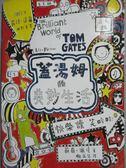 【書寶二手書T6/兒童文學_HJM】蓋湯姆的美妙生活_莉茲‧派瓊,  杜蘊慧
