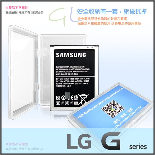 ▼ GL 通用型電池保護盒/收納盒/LG G2 D802/mini D620/G3 D855/G3 Beat/G4 H815/G4c H522Y/Stylus/Beat