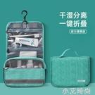 旅行洗漱包男士出差便攜收納袋大容量防水女式簡約化妝包干濕分離 小艾新品