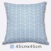 Udya印繪抱枕(含枕心)-摺浪天藍 45cmx45cm 小尺寸/ 設計款/ 印刷風/ 靠墊/ 腰枕/ 午安枕