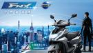 【最高回饋全聯禮券4000】SYM三陽機車 FNX 125 (七期)雙碟 ABS版 2020新車