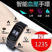 智能手環 聖誕禮物 測心率血壓血氧睡眠監測計步防水運動手錶安卓蘋果R3【快速出貨超夯八折】