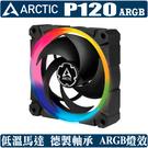 [地瓜球@] ARCTIC Bionix P120 ARGB 12公分 風扇 散熱 PWM 溫控 靜音