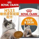【培菓平價寵物網】FCN 新皇家飼料《敏感膚質成貓HS33配方》4KG