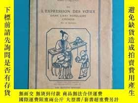 二手書博民逛書店de罕見L Expression des voeux dans l art populaire chinois