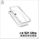三星S21 Ultra 氣墊防摔空壓殼 手機殼 保護殼 防摔殼 透明殼