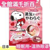 【小福部屋】空運 日本 白元 睡眠用溫熱蒸氣眼罩 史努比 天然紅豆熱敷袋 可用200次【新品上架】
