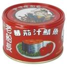 老船長蕃茄汁鯖魚230g x3罐(紅罐)【愛買】