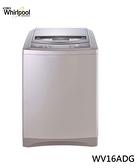留言折扣優惠價*Whirlpool 惠而浦 【WV16ADG】 16KG 直立式變頻洗衣機