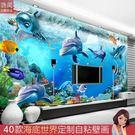 貼紙-海底世界牆紙自黏牆貼牆畫防水嬰兒游泳館海豚3D立體海洋定制壁畫【完美生活館】