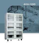 收藏家 AXH-1280 超高承載大型電子防潮櫃@弘瀚