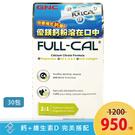 【GNC】LAC Full-Cal™ 優鎂鈣 (30包/盒) | 鈣 + 維生素D + 維生素C + 維生素E