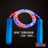 發光LED彩燈跳繩夜間閃光表演晚會活動展示繩子 BF3415【花貓女王】
