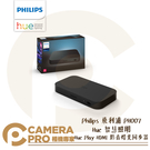 ◎相機專家◎ Philips 飛利浦 PH007 Hue 智慧照明 Hue Play HDMI 影音燈光同步器 公司貨