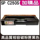 Hsp RICOH SP-C250S 黑色相容碳粉匣