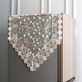 冰箱蓋布歐式對開門單雙開門冰箱巾洗衣機罩蕾絲小蓋巾防塵布家用 陽光好物