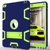 新款ipad保護套ipadmini4防摔全包Air2硅膠ipad5/6支架平板硬殼 QG5795『樂愛居家館』