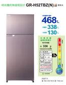 東芝 TOSHIBA 468公升變頻電冰箱 優雅金GR-H52TBZ(N)